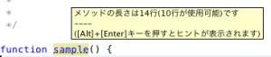 NetBeansのヒント表示
